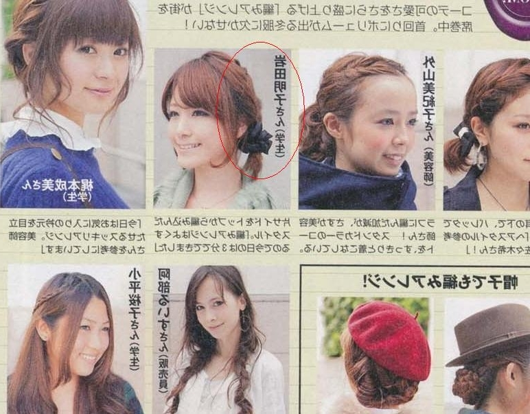 Fashion Trend In Japan (February 2011) Regarding 2018 Japanese Braided Hairstyles (View 7 of 15)