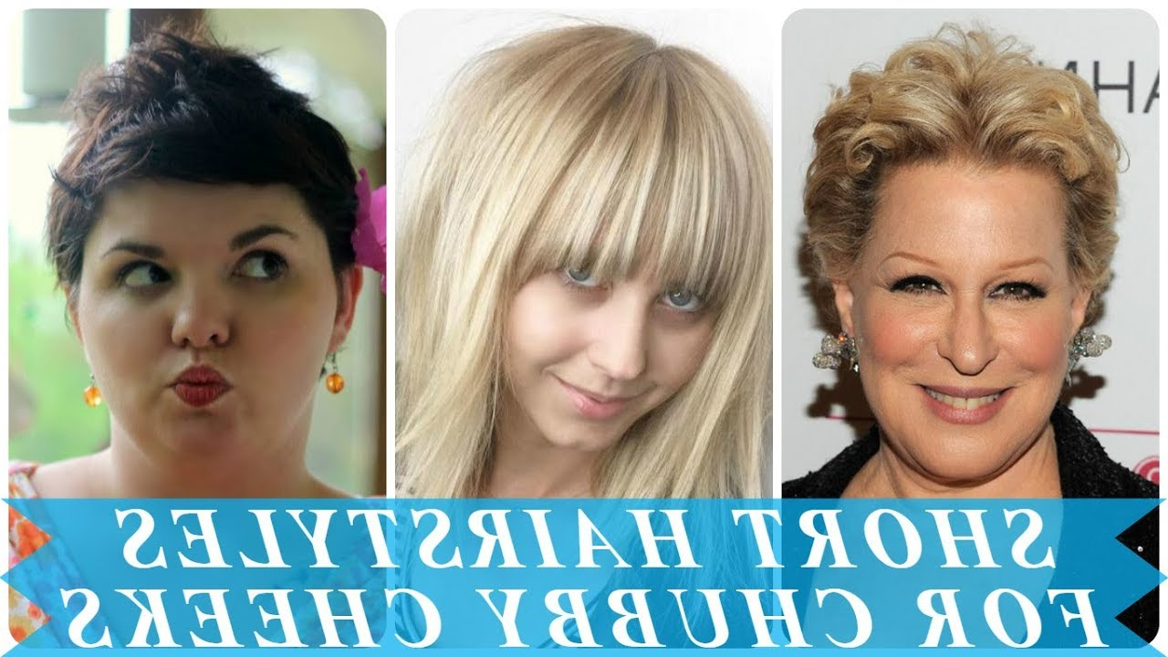 20 Best Short Haircuts For Round Chubby Faces – Youtube Pertaining To Short Hairstyles For Chubby Cheeks (View 19 of 25)