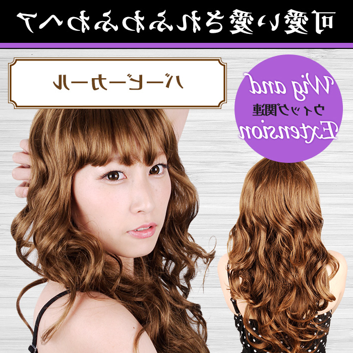Petitprice: Home Delivery Wig Barbie Curl ???? Long (Belonging With Winding Waves Hairstyles (View 25 of 25)